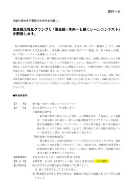 粟生線・未来へと続くレールコンテスト