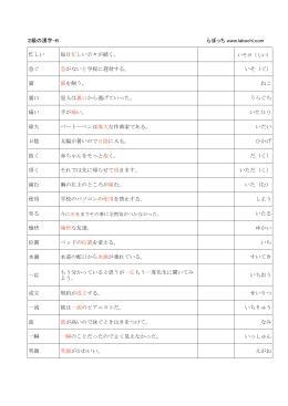 2級の漢字-6 忙しい 毎日忙しい日々が続く。 急ぐ 急がないと
