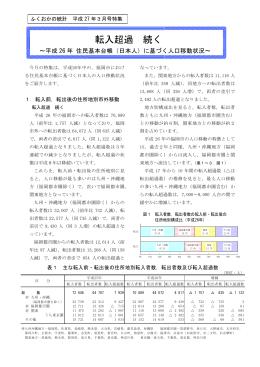 転入超過 続く ・・・平成26年 住民基本台帳(日本人)に基づく