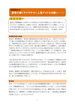 (8) 「被害が続くサクラサイト(人気アイドルを装い・・・)」
