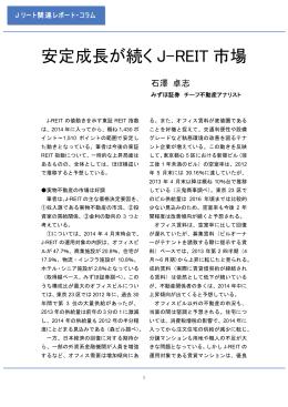 安定成長が続く J-REIT 市場 - J-REIT.jp | Jリート(不動産投資信託)の