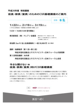 裏面へ続く - 特定非営利活動法人サステナビリティ日本フォーラム(Sus-FJ