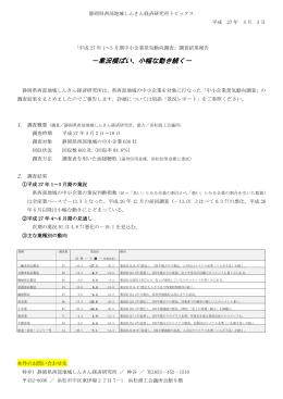 -業況横ばい、小幅な動き続く- - 静岡県西部地域しんきん経済研究所