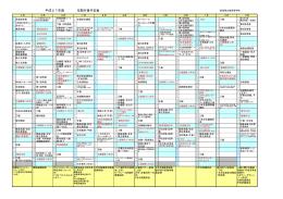 平成27年度 年間行事計画(pdfファイル)