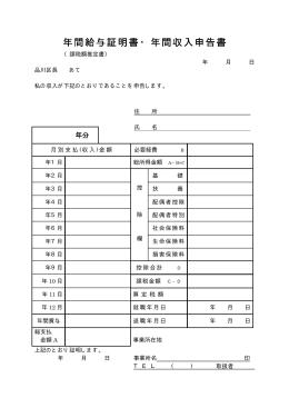 年間給与証明書・年間収入申告書( 、12.7 KB)