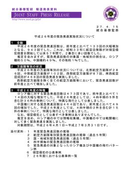 平成26年度の緊急発進実施状況について(統合幕僚監部)