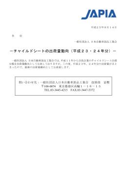チャイルドシート年間出荷量 - JAPIA 日本自動車部品工業会