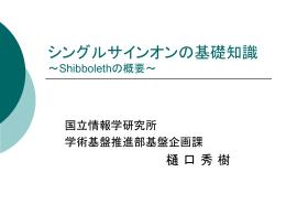 シングルサインオンの基礎知識 ~Shibbolethの概要
