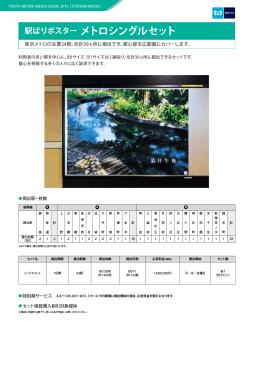 駅ばりポスター メトロシングルセット