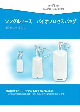 シングルユース バイオプロセスバッグ:50mL∼20L 標準
