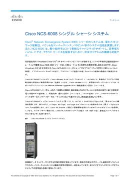 Cisco NCS-6008 シングル シャーシ システム データ シート