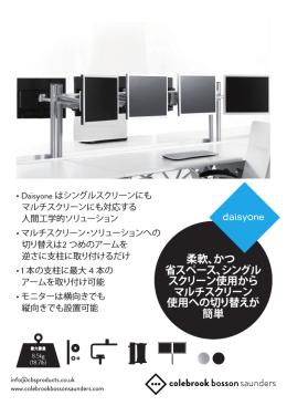 柔軟、かつ 省スペース、シングル スクリーン使用から マルチスクリーン