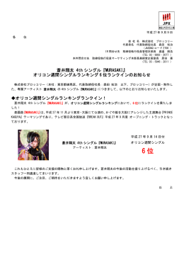 『MURASAKI』 オリコン週間シングルランキング 6 位ランク