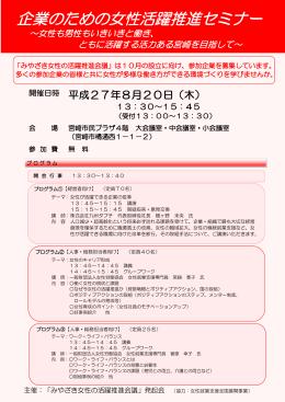 「企業のための女性活躍推進セミナー」チラシ(PDF:216KB)