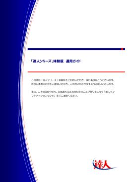 「達人シリーズ」体験版 運用ガイド