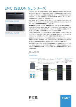 EMC Isilon NLシリーズ