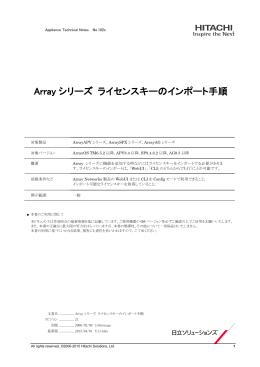 Arrayシリーズ ライセンスキーのインポート手順