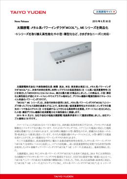 太陽誘電:メタル系パワーインダクタ「MCOIL™」、ME シリーズを商品化