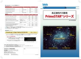 PrimeSTAR®シリーズ