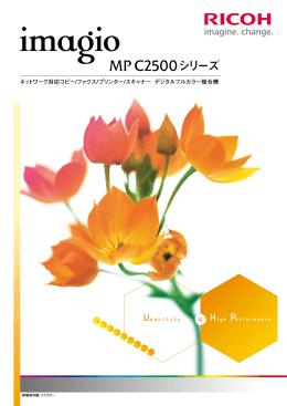 imagio MP C2500 シリーズ