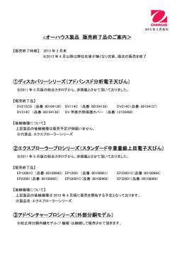 <オーハウス製品 販売終了品のご案内> ①ディスカバリーシリーズ