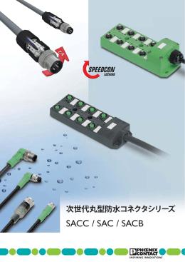 次世代丸型防水コネクタシリーズ SACC / SAC / SACB