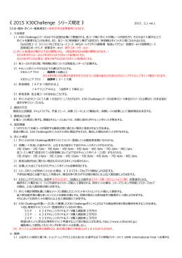 《 2015 X30Challenge シリーズ規定 》