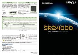 SR24000シリーズカタログデータ(PDF形式、2.95Mバイト)
