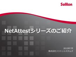 NetAttestシリーズのご紹介