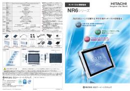 NR6シリーズ (PDF形式、1.86Mバイト)