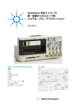 InfiniiVision 3000 X シリーズ新・定番