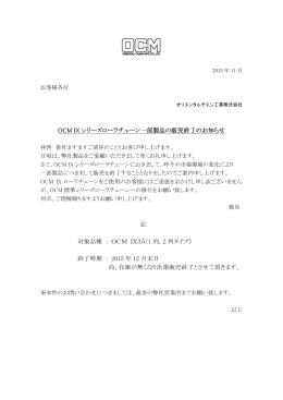 OCM IXシリーズ一部製品の販売終了のお知らせ
