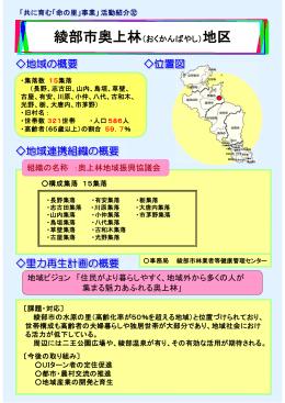 綾部市奥上林
