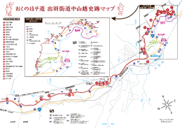 おくのほそ道 出羽街道中山越史跡マップ