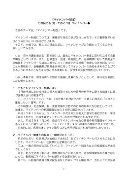 Taro-【マイナンバー制度】市民でも 知っておくべき