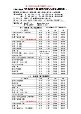 ~平成27年度 『おくのほそ道 湯めぐりジャンボ号』時刻表~