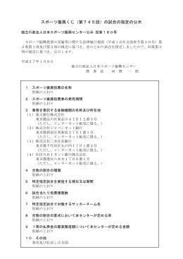 スポーツ振興くじ(第745回)の試合の指定の公示