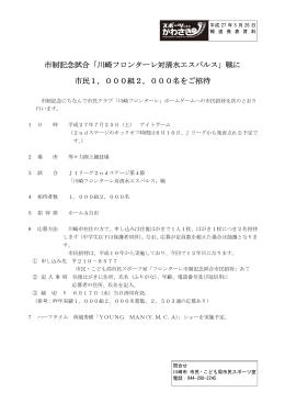 フロンターレ市制記念試合市民招待(PDF形式, 98KB)