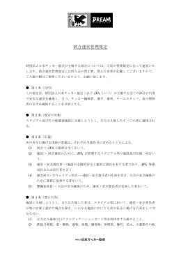 試合運営管理規定 - 日本サッカー協会