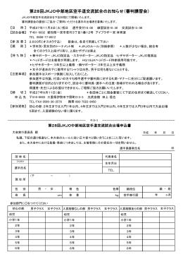 第28回JKJO中部地区空手道交流試合のお知らせ(審判講習会)