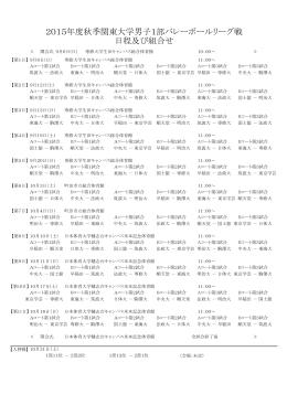 2015年度秋季関東大学男子1部バレーボールリーグ戦 日程及び組合せ