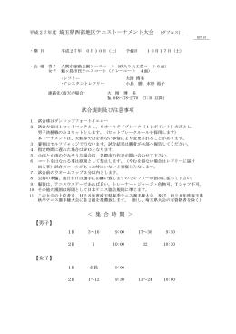 平成27年度 埼玉県西部地区テニストーナメント大会 (ダブルス) 試合