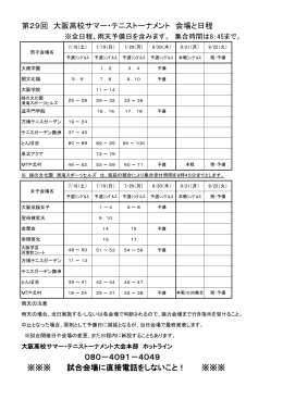 第29回 大阪高校サマー・テニストーナメント 会場と日程 ※※※ 試合会場