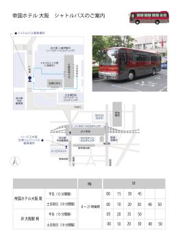 帝国ホテル 大阪 シャトルバスのご案内