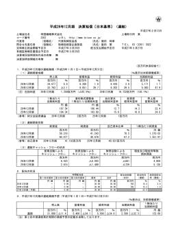 平成26年12月期 決算短信〔日本基準〕(連結)