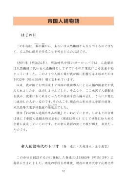 帝国人絹物語[PDF:2.6 MB]