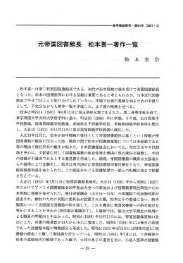参考誌研究・第54号 (2冊ー ・聾)
