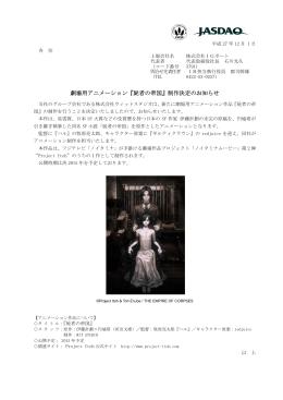劇場用アニメーション『屍者の帝国』制作決定のお知らせ
