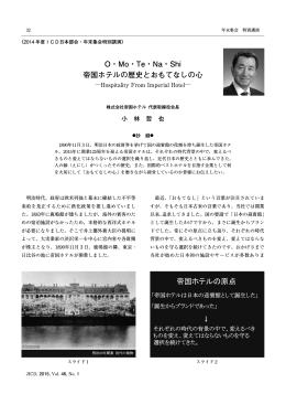 O・Mo・Te・Na・Shi 帝国ホテルの歴史とおもてなしの心