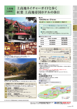[長野県] 上高地ネイチャーガイドと歩く 紅葉 上高地帝国ホテルの休日